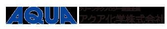 アクア化学株式会社