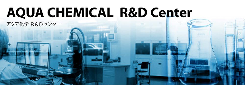 アクア化学R&Dセンター