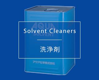 溶剤系洗浄剤
