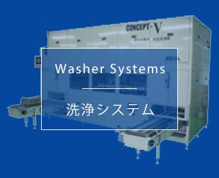洗浄システム